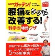 NHKガッテン! 脱・腰痛の「超」特効ワザ [ムック・その他]