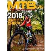 MTB日和 Vol.32 [ムック・その他]