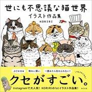 世にも不思議な猫世界 [単行本]