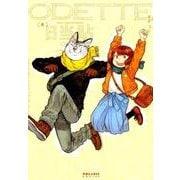 オデットODETTE 4(POLARIS COMICS) [コミック]