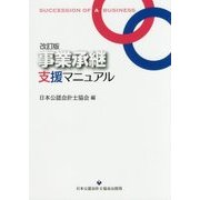 事業承継支援マニュアル 改訂版 [単行本]