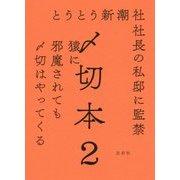 〆切本〈2〉 [単行本]
