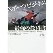 スポーツビジネス 最強の教科書【第2版】 [単行本]