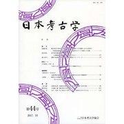 日本考古学 44号 (日本考古学) [全集叢書]