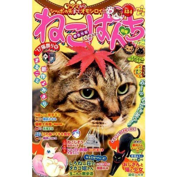 ねこぱんち '17猫祭り号(にゃんCOMI廉価版コミック) [コミック]