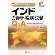 インドの会計・税務・法務Q&A 第3版(海外進出の実務シリーズ) [単行本]