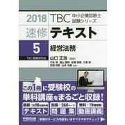 速修テキスト〈5〉経営法務〈2018年版〉(TBC中小企業診断士試験シリーズ) [単行本]