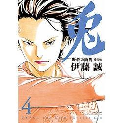 兎野性の闘牌 4 愛蔵版(近代麻雀コミックス) [コミック]