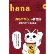 韓国語学習ジャーナルhana Vol. 22 [単行本]