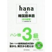 hanaの韓国語単語〈初中級編〉ハン検3級レベル [単行本]