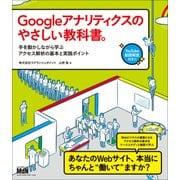Googleアナリティクスのやさしい教科書。 手を動かしながら学ぶアクセス解析の基本と実践ポイント [単行本]