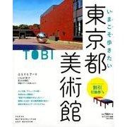 いまこそ歩きたい東京都美術館 [単行本]