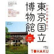 いまこそ歩きたい東京国立博物館 [単行本]