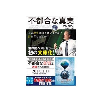 不都合な真実(実業之日本社文庫) [文庫]