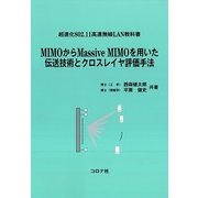 MIMOからMassive MIMOを用いた伝送技術とクロス-超進化802.11高速無線LAN教科書 [単行本]