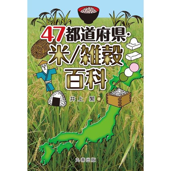 47都道府県・米/雑穀百科 [事典辞典]