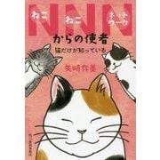 NNNからの使者-猫だけが知っている(ハルキ文庫 や 10-9) [文庫]