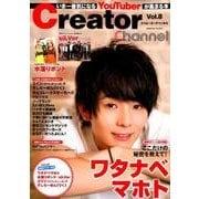 Creator Channel Vol.8 (コスミックムック) [ムック・その他]