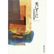 詩集 光いずこに(叢書現代の抒情) [単行本]