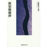 詩集 新梁塵秘抄(叢書現代の抒情) [単行本]