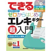 できるDVDとCDでゼロからはじめるエレキギター超入門-いちばんやさしいエレキギター教本 [単行本]