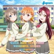 WATER BLUE NEW WORLD/WONDERFUL STORIES (TVアニメ『ラブライブ!サンシャイン!!』2期挿入歌)