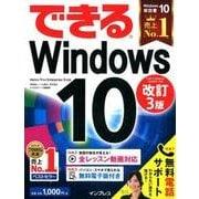 できるWindows10 改訂3版-Home/Pro/Enterprise/S対応 [単行本]