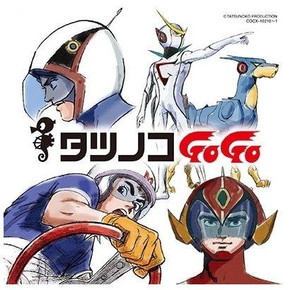 タツノコプロ55周年記念 ベストソングコレクション タツノコゴーゴー SF&アクション編