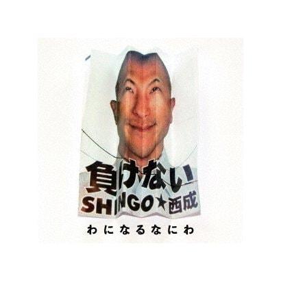 SHINGO★西成/わになるなにわ