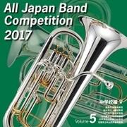 全日本吹奏楽コンクール2017 Vol.5 中学校編Ⅴ