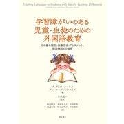 学習障がいのある児童・生徒のための外国語教育-その基本概念、指導方法、アセスメント、関連機関との連携 [単行本]