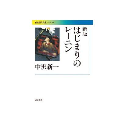 はじまりのレーニン 新版 (岩波現代文庫) [文庫]