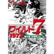 ワイルド7 1972 緑の墓 (生原稿ver.) 上 [コミック]