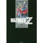 マジンガーZ 1972-74 (初出完全版) 2 [コミック]