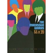 THE MACH55GO WORKS 55×20―マッハ55号がデザインするアニメ・音楽・書籍の世界20年 [単行本]