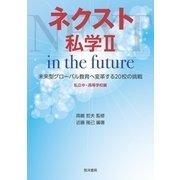 ネクスト私学〈2〉in the future―未来型グローバル教育へ変革する20校の挑戦 私立中・高等学校編 [単行本]