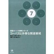 コーパスと多様な関連領域(英語コーパス研究シリーズ 第 7巻) [単行本]