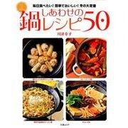 しあわせの鍋レシピ50(文春ムック) [ムック・その他]
