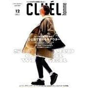 CLUEL homme 12月号増刊 2017年 12月号 [雑誌]