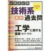 公務員試験 技術系〈最新〉過去問 工学に関する基礎(数学・物理)(2019年度版) [単行本]