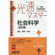 上・中級公務員試験 新・光速マスター 社会科学(改訂版) [単行本]