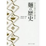 麺の歴史 ラーメンはどこから来たか (角川ソフィア文庫) [文庫]