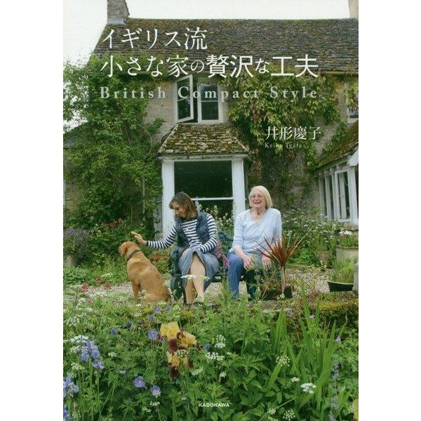 イギリス流 小さな家の贅沢な工夫 [単行本]