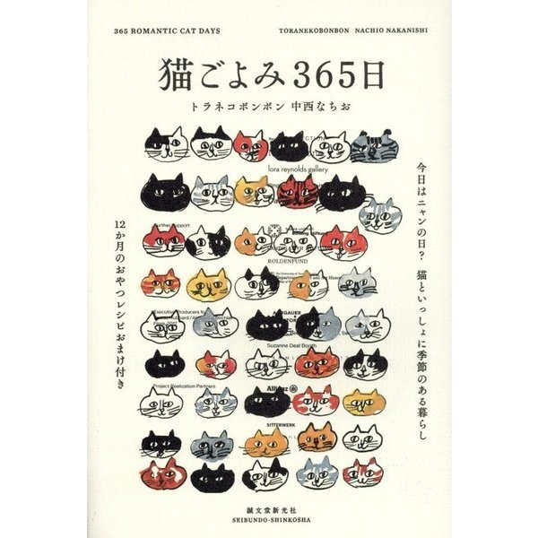 猫ごよみ365日-今日はニャンの日? 猫といっしょに季節のある暮らし [単行本]