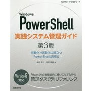 Windows PowerShell実践システム管理ガイド 第3版-自動化・効率化に役立つPowerShell活用法 [単行本]