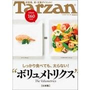 Tarzan (ターザン) 2017年 11/9号 [雑誌]