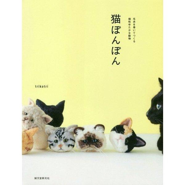 猫ぽんぽん-毛糸を巻いてつくる個性ゆたかな動物 [単行本]