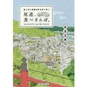 尾道食べさんぽ-坂と寺と映画の町を食べ歩く [単行本]