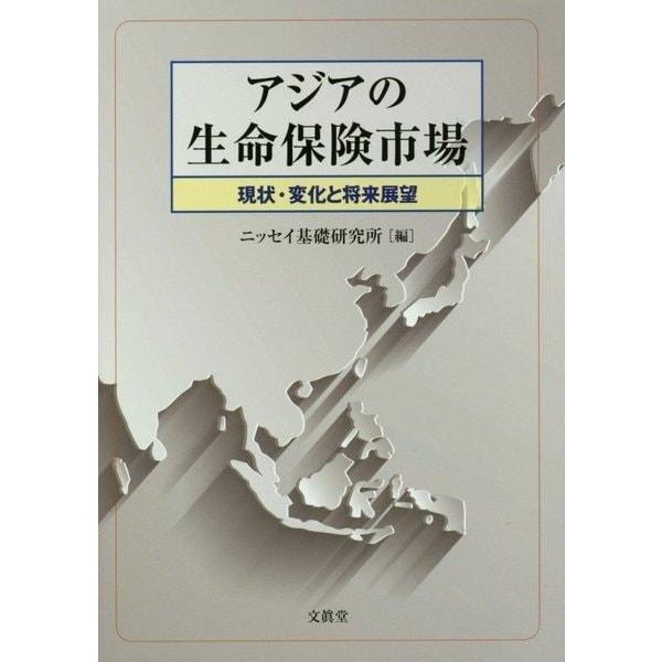 アジアの生命保険市場-現状・変化と将来展望 [単行本]