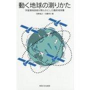 動く地球の測りかた-宇宙測地技術が明らかにした動的地球像 [単行本]